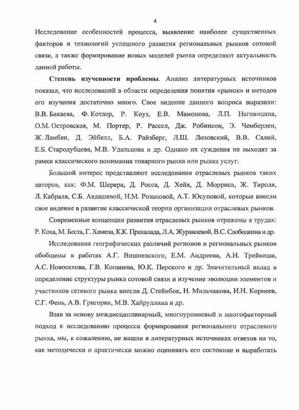 Содержание Формирование рынка сотовой связи Забайкальского края