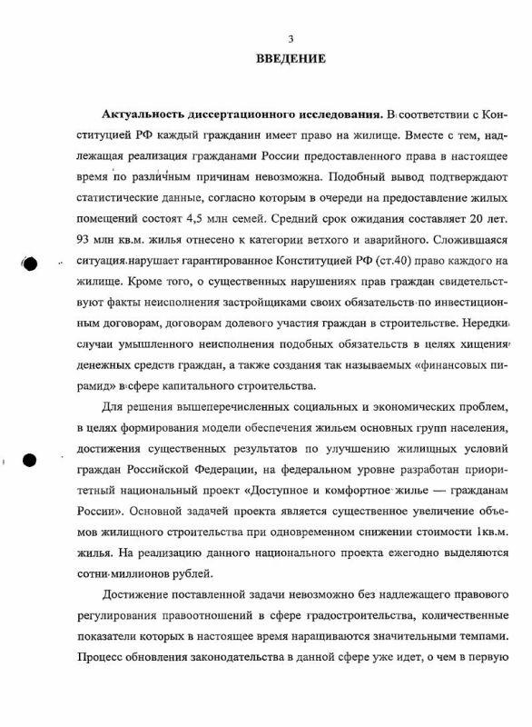 Содержание Прокурорский надзор за исполнением законодательства в сфере градостроительной деятельности