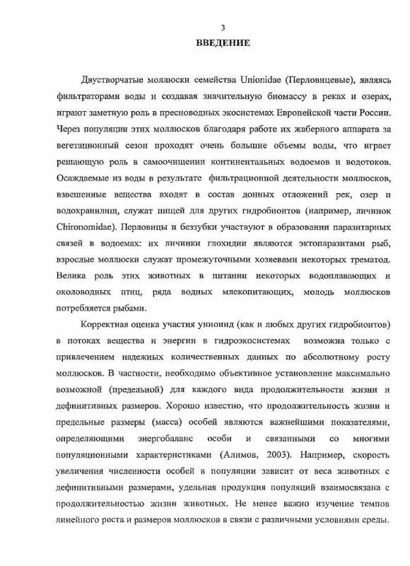 Содержание Рост, функциональное и биоиндикационное значение популяций перловиц (Bivalvia, Unionidae) в экосистемах водоемов Европейской части России и сопредельных территорий