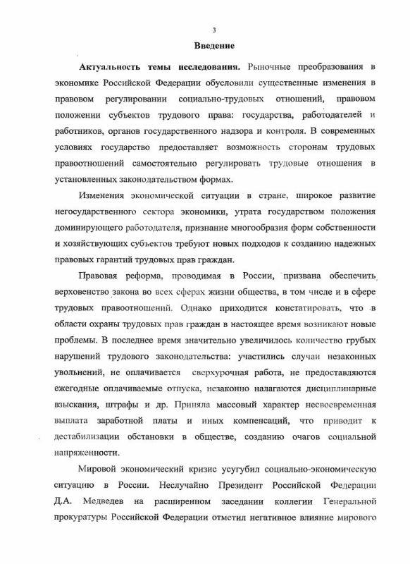 Содержание Прокурорский надзор за исполнением трудового законодательства в Российской Федерации