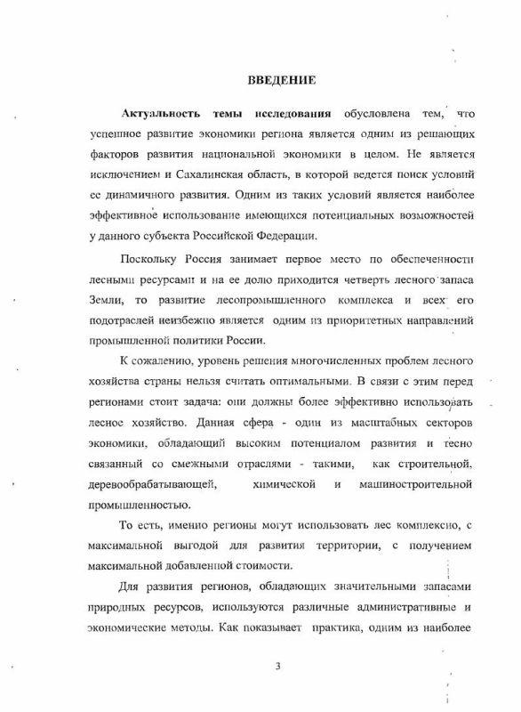 Содержание Формирование стратегии развития внешнеэкономического потенциала лесозаготовительного комплекса Сахалинской области