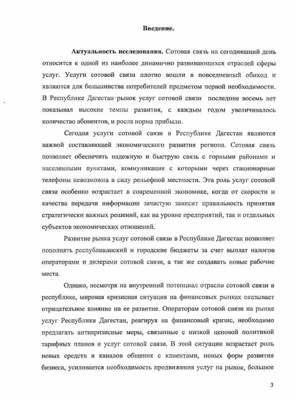 Содержание Особенности развития регионального рынка услуг сотовой связи : на примере Республики Дагестан