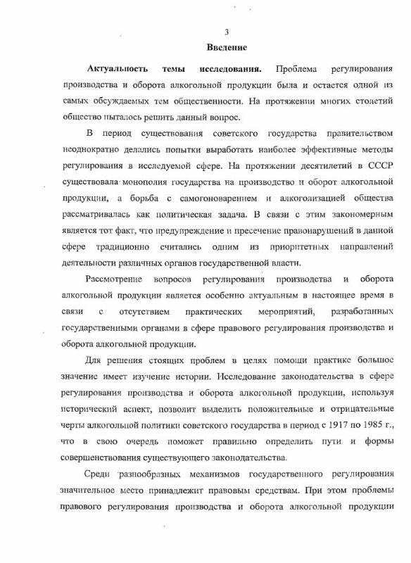 Содержание Государственно-правовое регулирование производства и оборота алкогольной продукции в СССР : 1917-1985 гг.