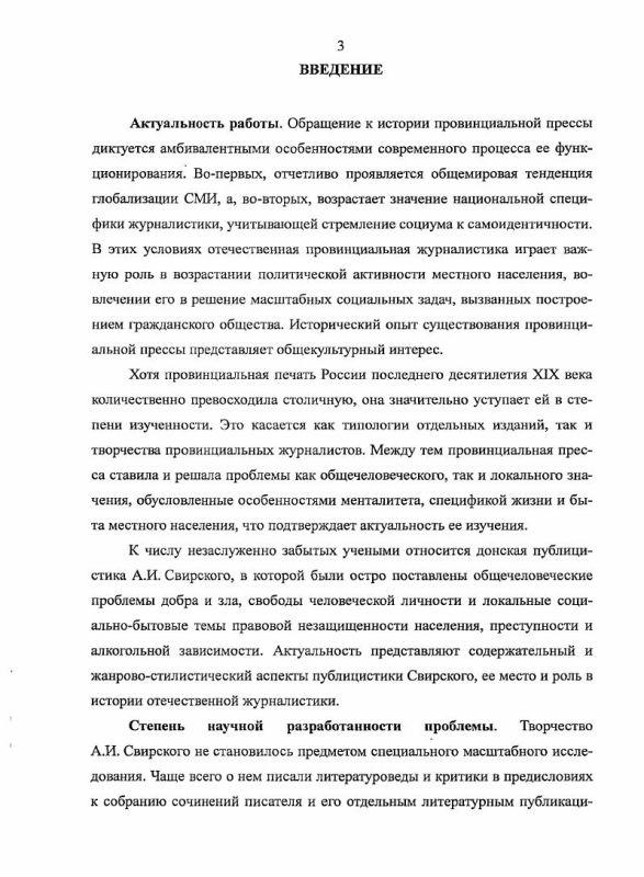 Содержание Личность и публицистика А.И. Свирского