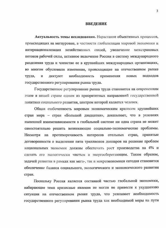 Содержание Использование зарубежного опыта в процессе совершенствования государственного регулирования рынка труда в Российской Федерации