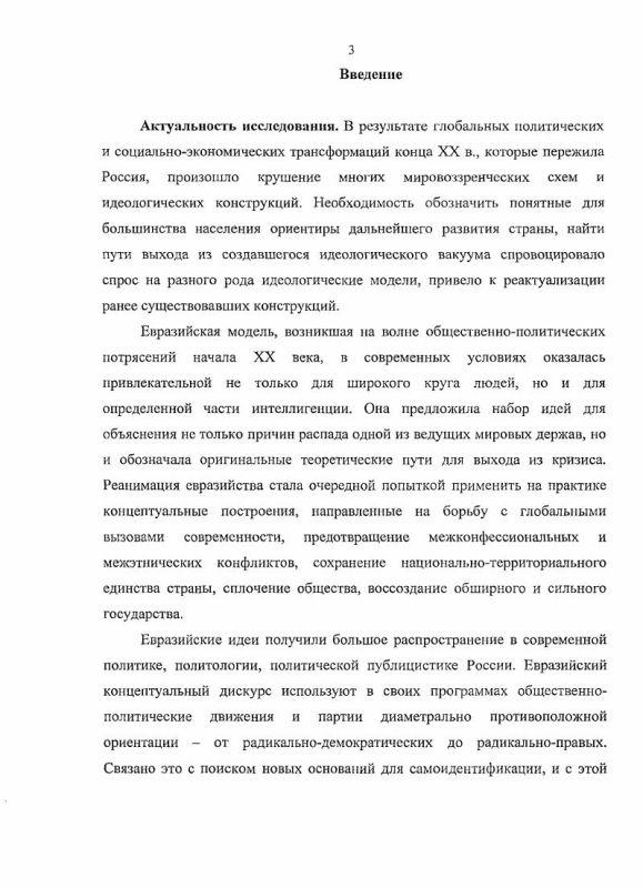 Содержание Евразийство в современном идейно-политическом пространстве России