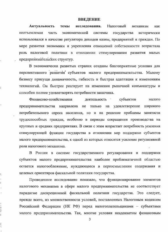 Содержание Налоговое регулирование развития малого предпринимательства в России