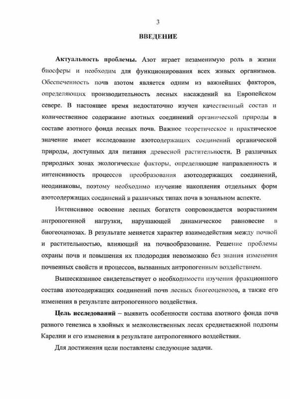 Содержание Азотные соединения в почвах Северо-Запада России и динамика их под влиянием антропогенного воздействия : на примере Карелии