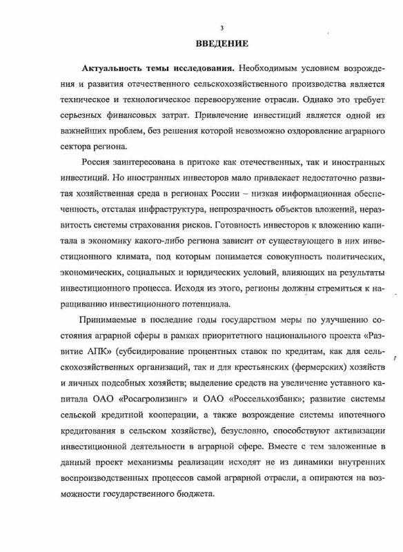 Содержание Формирование и пути развития инвестиционной привлекательности отраслей сельского хозяйства Калужской области