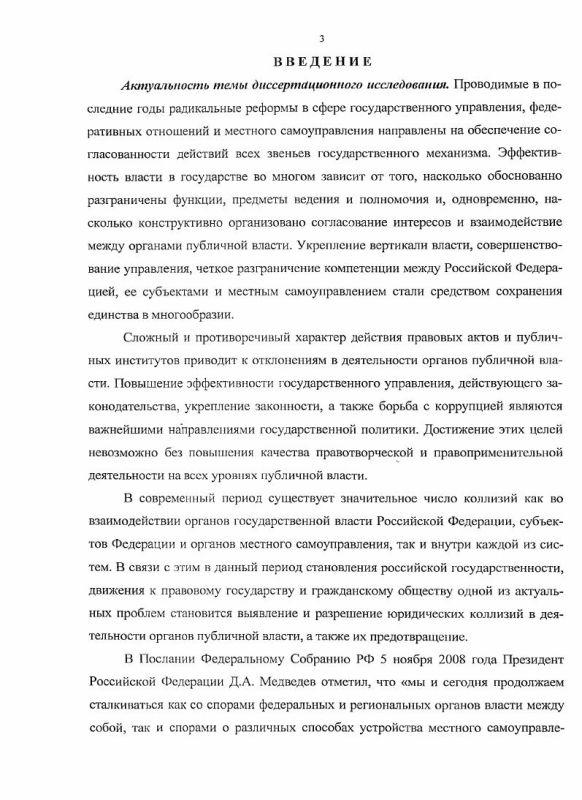 Содержание Конституционно-правовой механизм разрешения разногласий в системе органов публичной власти Российской Федерации