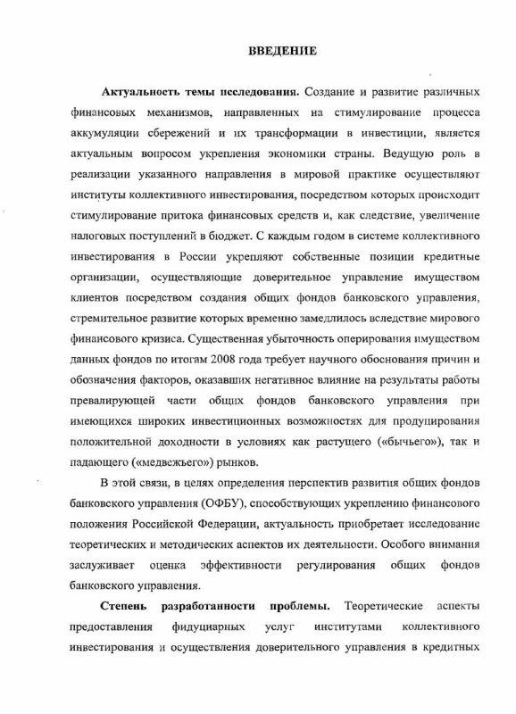 Содержание Развитие общих фондов банковского управления в России