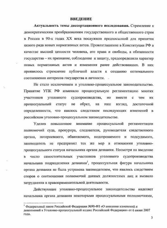 Содержание Правовое положение начальника органа дознания в российском уголовном судопроизводстве: теория и практика