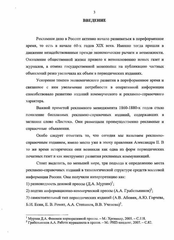 Содержание Российские рекламно-справочные издания в пореформенный период : 1860-1880-е гг.