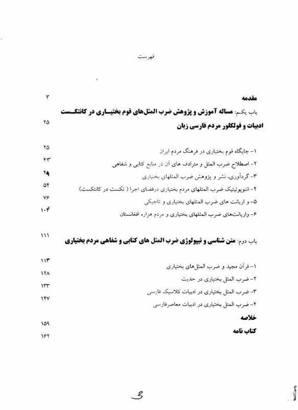 Содержание Текстологические и типологические исследования письменных и устных пословиц племени бахтияри Ирана