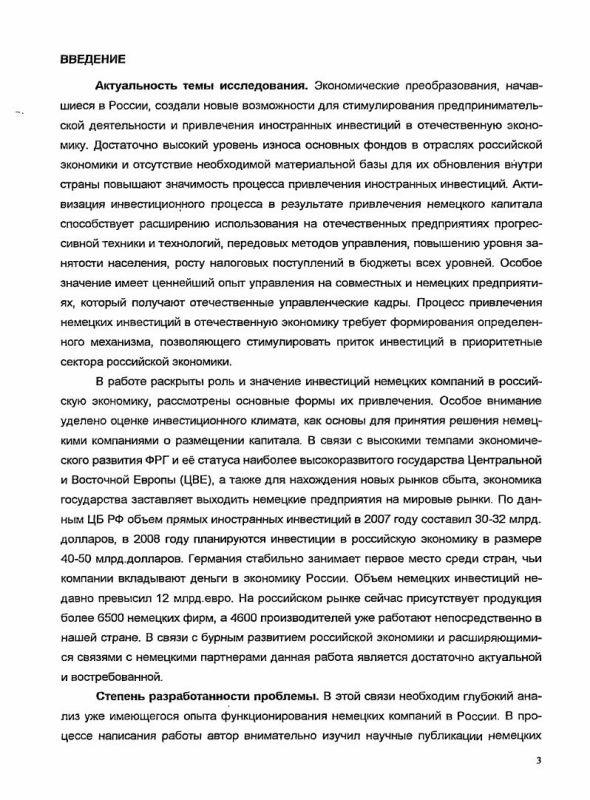 Содержание Особенности и механизм развития предпринимательства на российском рынке полимерной продукции : на примере немецких компаний
