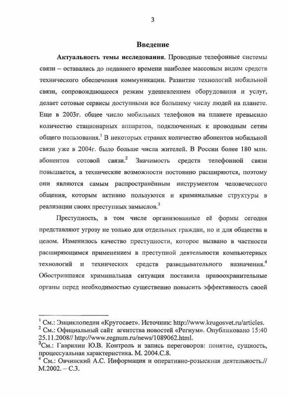 Содержание Контроль и запись телефонных и иных переговоров и их доказательственное значение в уголовном судопроизводстве России
