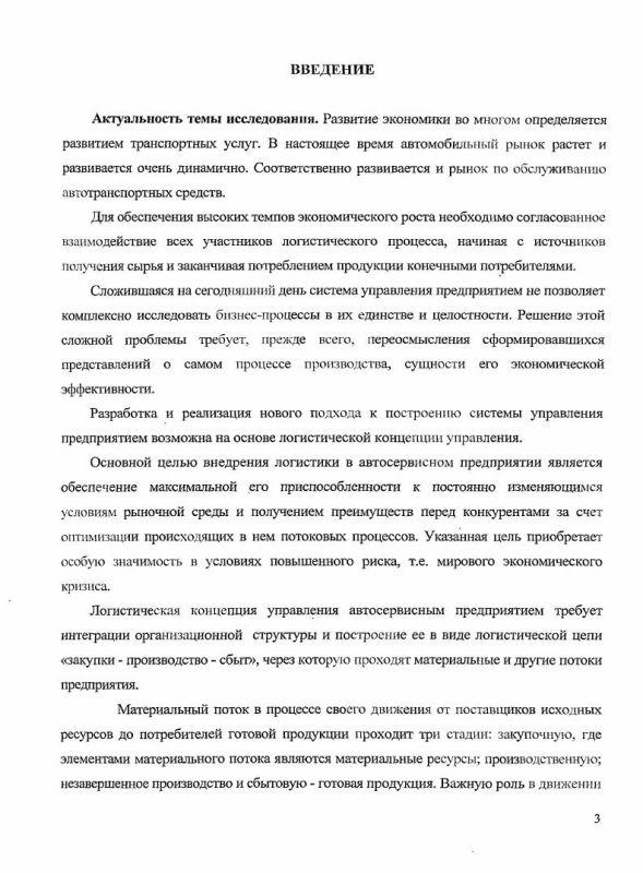 Содержание Логистическая поддержка деятельности автосервисных предприятий : на примере автосервисных предприятий города Рязани