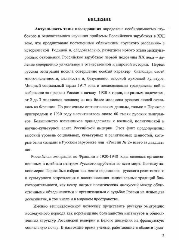 Содержание Русская эмиграция в 1920-1940 годы: проблемы международного транзита и организации общественной деятельности в Париже