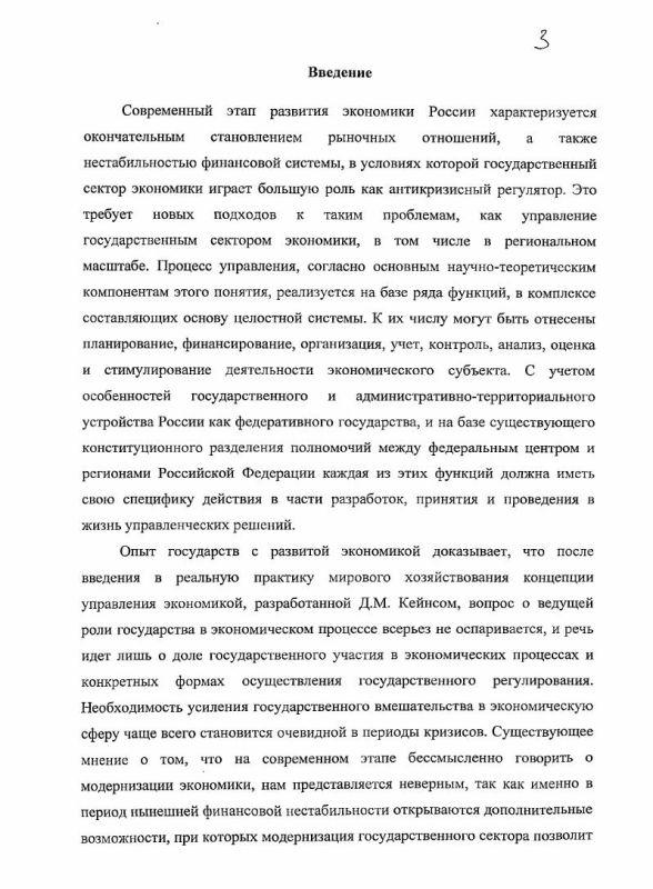 Содержание Модернизация управления государственным сектором экономики региона : на примере Самарской области
