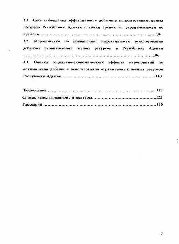 Содержание Формирование системы мер по улучшению экономического состояния депрессивных регионов в условиях ограниченности ресурсов : на примере Республики Адыгея