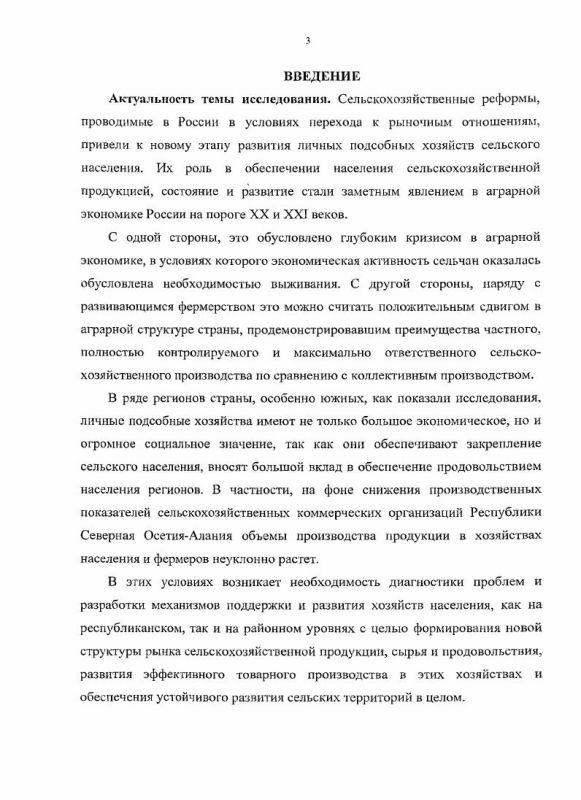 Содержание Формирование механизмов поддержки развития личных подсобных хозяйств населения в регионе : на примере Республики Северная Осетия-Алания