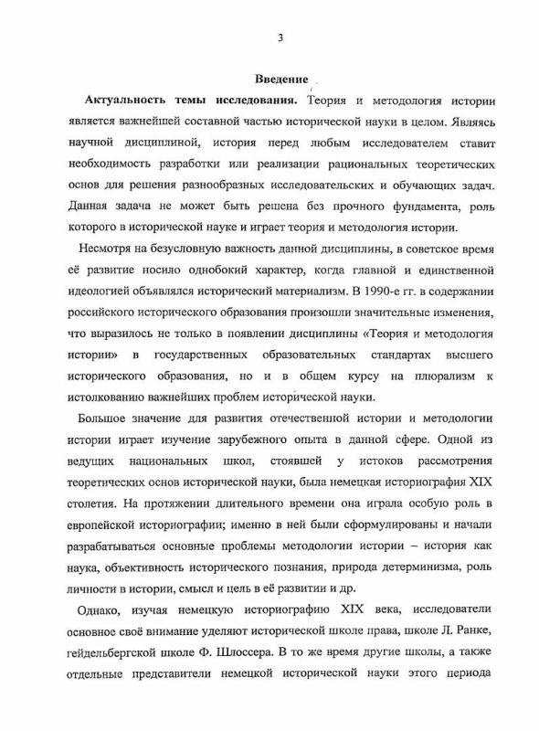 Содержание Исторические взгляды Фридриха Кристофа Дальмана