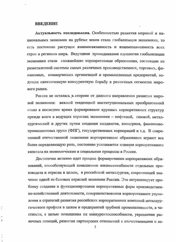 Содержание Формирование и развитие холдинговых компаний как фактор повышения конкурентоспособности предприятий трубной промышленности России
