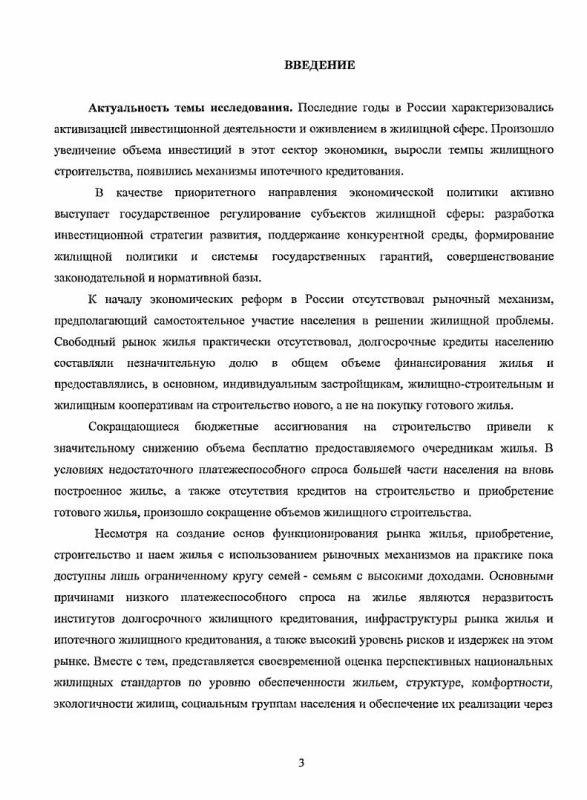 Содержание Формирование стратегии инвестирования в жилищное строительство : на примере Республики Татарстан