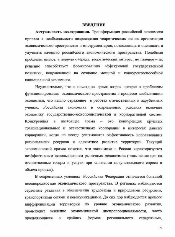 Содержание Оценки качества российского экономического пространства в условиях глобализации экономики