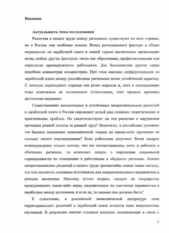 Содержание Факторы межрегиональных различий в заработной плате в России