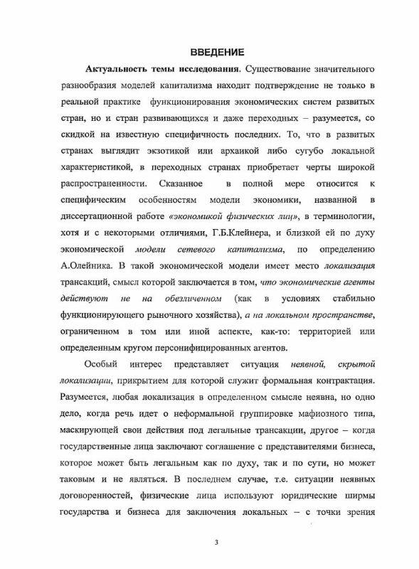 """Содержание Контрактные отношения в """"экономике физических лиц"""""""