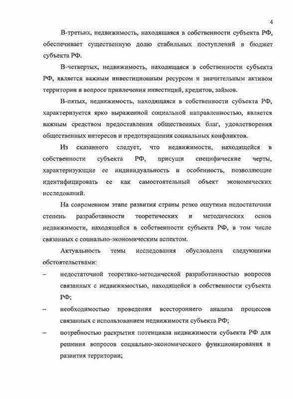 Содержание Недвижимость, находящаяся в собственности субъекта Российской Федерации как фактор социально-экономического развития : на примере Санкт-Петербурга