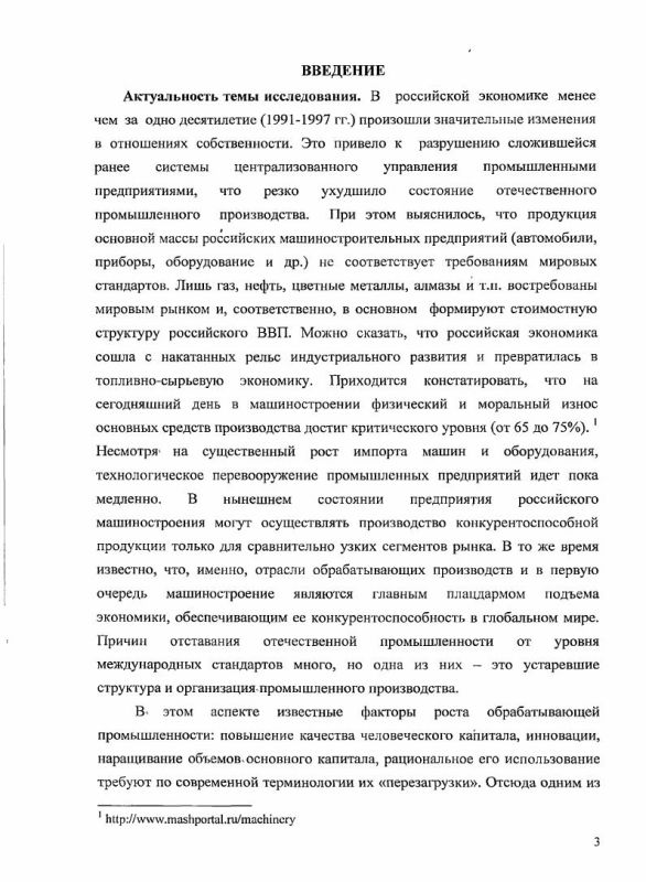 Содержание Обоснование выбора стратегии диверсификации производства промышленных предприятий в России