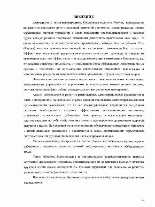 Содержание Мотивация труда на алмазогранильных предприятиях : на примере Республики Саха (Якутия)