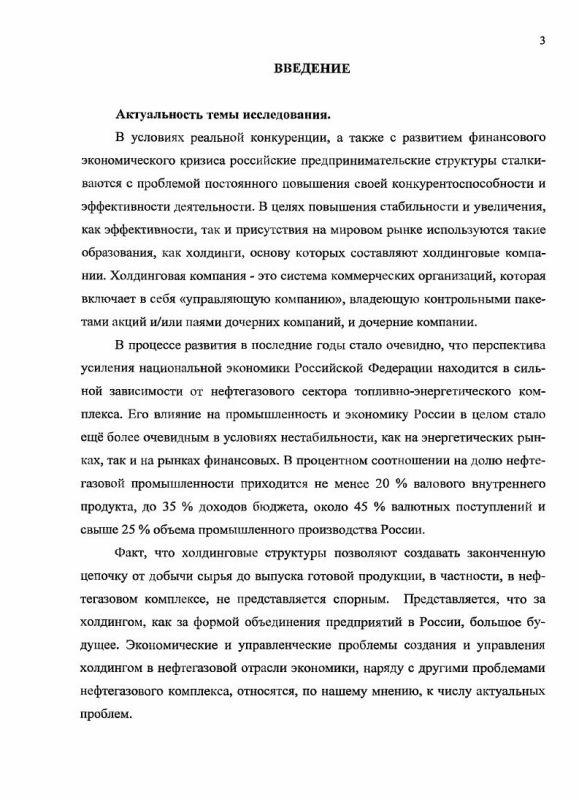 Содержание Особенности и перспективы развития холдинговых структур в нефтегазовой промышленности России