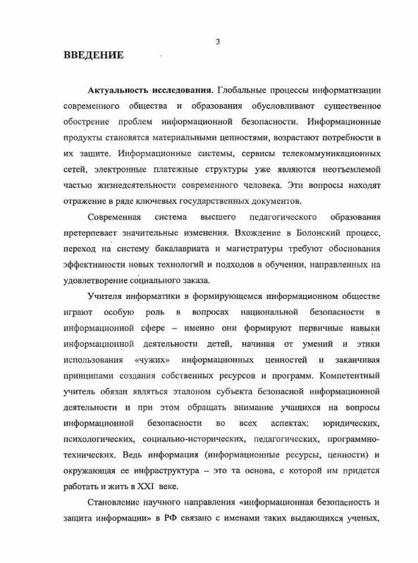 Содержание Методическая система подготовки учителя информатики в области информационной безопасности