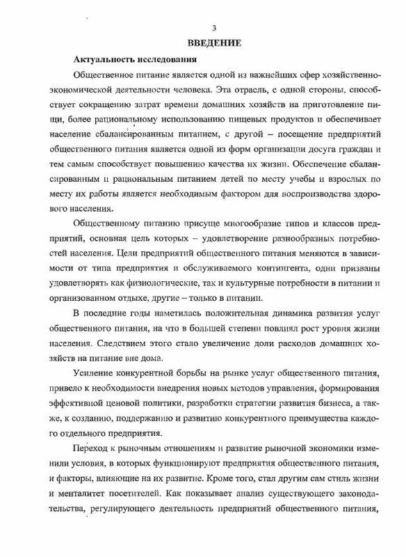 Содержание Формирование и развитие услуг общественного питания : на примере Хабаровского края