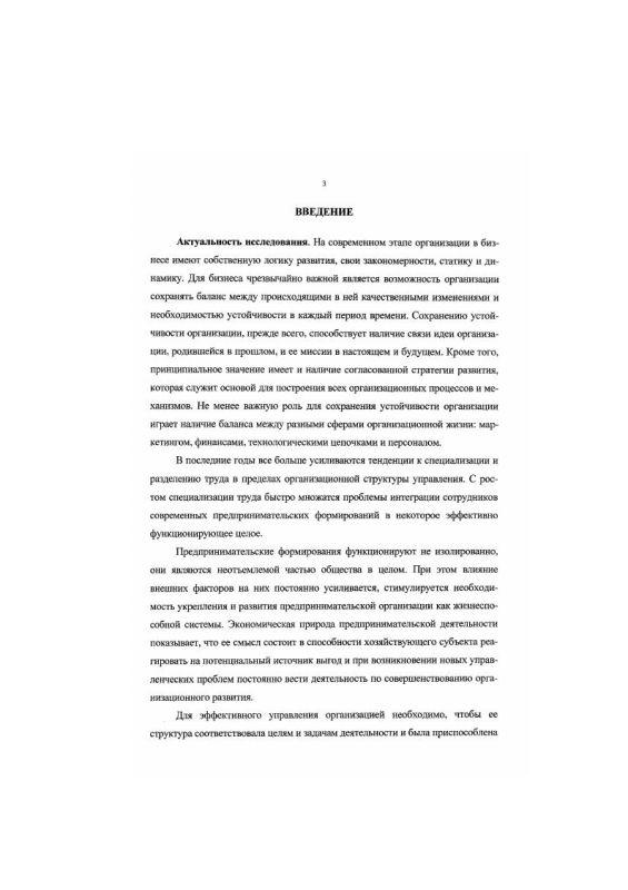 Содержание Формирование организационной структуры управления в системе предпринимательства