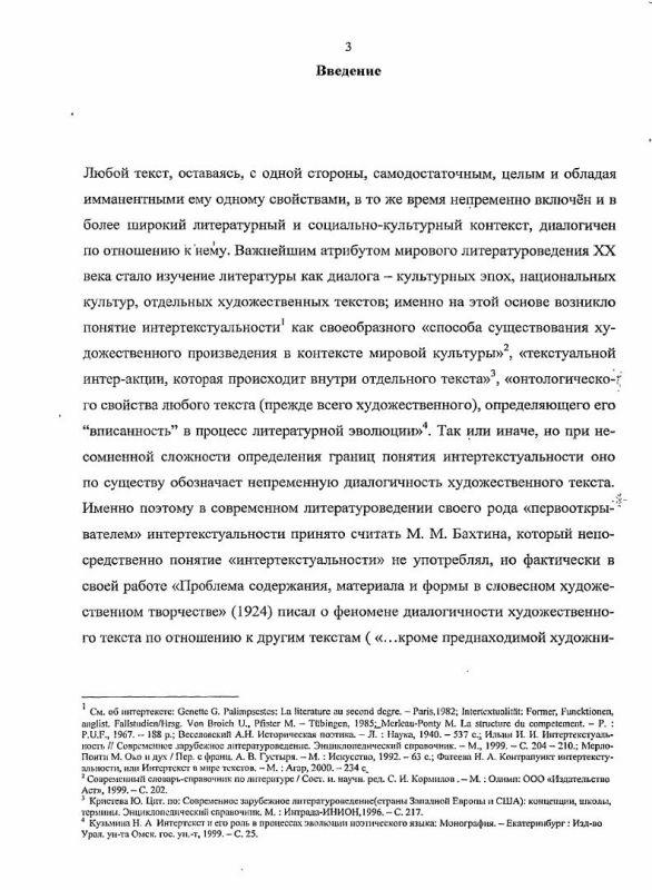 """Содержание """"Фауст"""" И.-В. Гёте и русская литература XX века : мотивы, образы, интерпретации"""