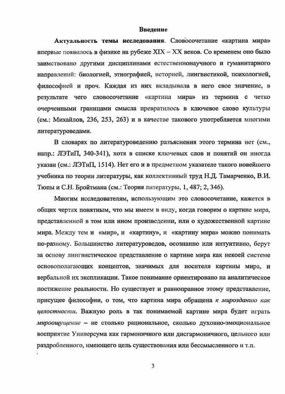 Содержание Картина мира в лирическом произведении : на материале творчества Г. Иванова и Странника ( Д. Шаховского)