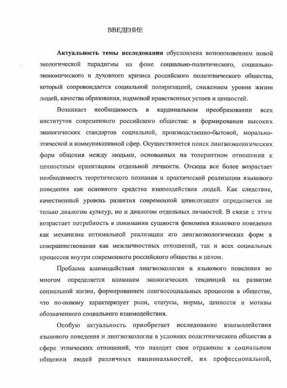 Содержание Лингвоэкологические факторы процессов оптимизации языкового поведения : на материале Республики Марий Эл