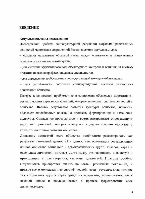 Содержание Социокультурная регуляция морально-нравственных ценностей студенческой молодежи в современной России