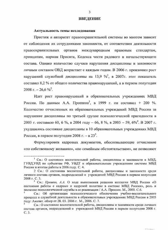 Содержание Психологическое обеспечение профилактики девиантного поведения курсантов и слушателей образовательных учреждений МВД России