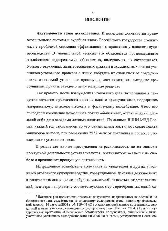 Содержание Обеспечение безопасности свидетелей при производстве предварительного расследования по УПК РФ