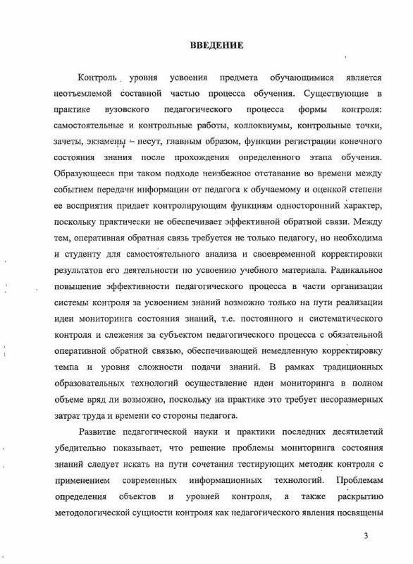 Содержание Методика оптимизации обратной связи при тестировании системных аспектов иностранного языка студентов-лингвистов