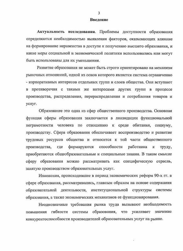 Содержание Организационно-экономическое развитие образовательных услуг в сфере высшего образования : на материалах вузов Москвы и Московской области