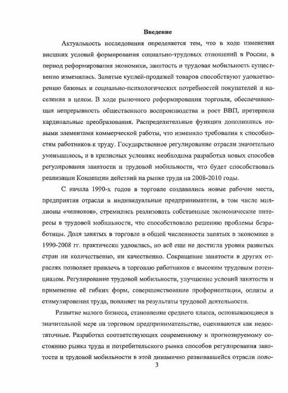 Содержание Занятость и трудовая мобильность в торговле в период реформирования российской экономики