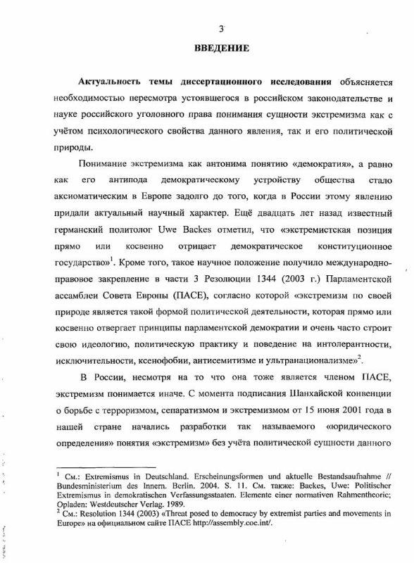 Содержание Экстремизм в российском уголовном праве