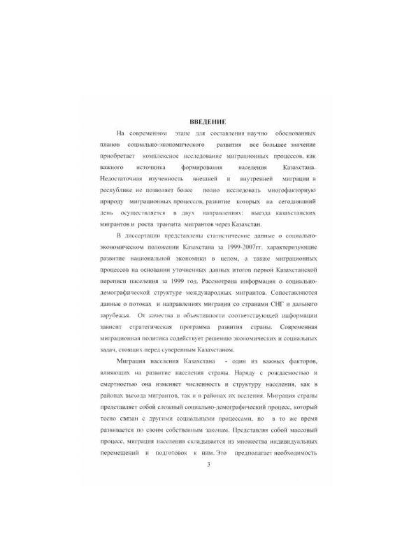 Содержание Статистический анализ миграции населения Республики Казахстан