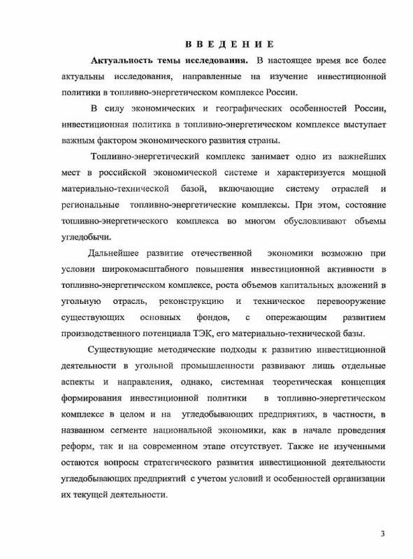 Содержание Формирование инвестиционной политики в топливно-энергетическом комплексе России : на примере угольной промышленности